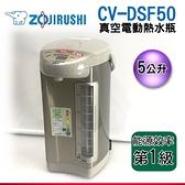【新莊信源】5.0公升【象印SUPER VE 超級真空保溫熱水瓶】《CV-DSF50》