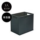 收納盒 含蓋 收納整理箱 收納箱 【F0100-A】果凍系列整理收納盒(直2/1款 / 兩色)3入含蓋 ac 收納專科