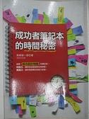 【書寶二手書T9/心靈成長_H7C】成功者筆記本的時間秘密_美崎榮一郎