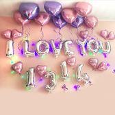 情人節浪漫求婚結婚慶婚房臥室布置用品告白錶白氣球裝飾背景套餐