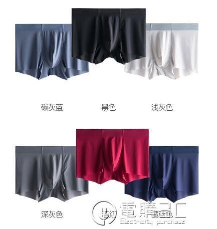 男士內褲男冰絲無痕超薄款潮流個性四角褲夏季平角透氣3條裝 聖誕節免運