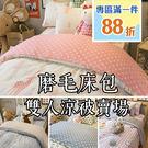 北歐風  雙人床包與涼被四件組  5X5.5涼被有鋪棉 多種花色可搭配選擇   四季磨毛布  台灣製造