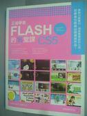 【書寶二手書T6/網路_YHD】正確學會FLASH CS5的16堂課_施威銘研究室_附光碟