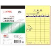 【金玉堂文具】光華牌 GHN-5656 直式二聯複寫送貨單  20本/盒