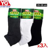 YG 抗菌防臭毛巾底船形襪(25~28cm)*3雙組【愛買】