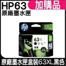 HP NO.63XL 63XL 黑色 原廠墨水匣 盒裝