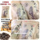 台灣製造窯燒桂圓200g