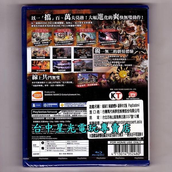 現貨供應 收錄季票 附特典7大DLC【PS4原版片】 OP4 航海王 海賊無雙4 豪華版 【台中星光電玩】