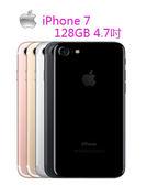 【刷卡分期】IP7 128G  / Apple iPhone 7 128GB 4.7吋 IP67 防水手機 台灣公司貨