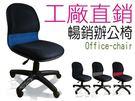 【IS空間美學】暢銷辦公椅...