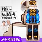 豪華按摩椅頸椎腰部背部家用全身全自動揉捏按摩器簡易老人小型墊YYP 歐韓流行館