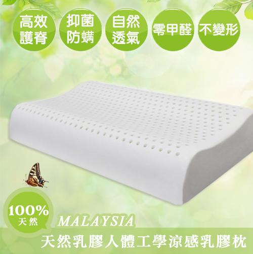 【BNS居家生活館】100%馬來西亞進口涼感人體工學乳膠枕 乳膠枕 枕頭