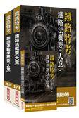 2018年臺灣鐵路管理局營運人員甄試[營運員-運務]套書