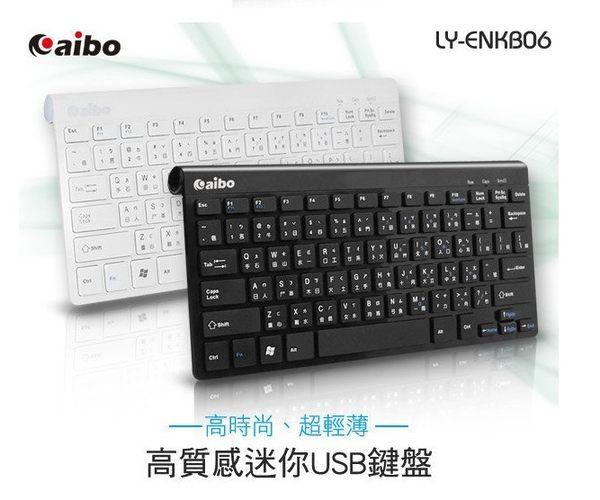 新竹【超人3C】aibo LY-ENKB06 USB 超薄迷你巧克力鍵盤 有線鍵盤 迷你鍵盤 超薄鍵盤(黑色)