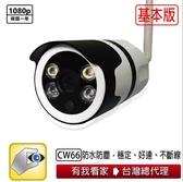 家視保遠端監控監視器 全配件升級版(2A) 1080P戶外機 雙工對話/局部移動偵測