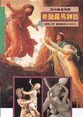 (二手書)希臘羅馬神話