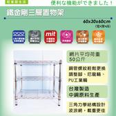鐵力士架波浪架60x30x60cm 三層置物架層架收納櫃展示架鍍鉻鐵架貨架【旺家居 】