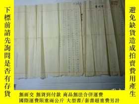 二手書博民逛書店江蘇上海地方法院證眀書...爲發給罕見期間證明書由..周芳楙收執