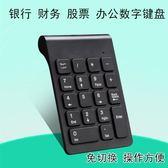 無線數字鍵盤有線鍵盤財務辦公銀行股票鍵盤免切換小迷你鍵盤·皇者榮耀3C旗艦店