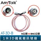 AnyTalk 1米3D鐵氟龍訊號線 N 公頭 轉 BNC 公頭