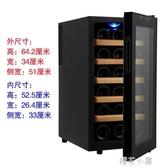 Vinocave/維諾卡夫 SC-18AJPm18支電子恒溫紅酒櫃葡萄酒櫃QM『櫻花小屋』