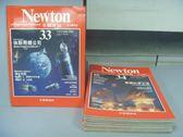 【書寶二手書T7/雜誌期刊_RGM】牛頓_33~40期間_共8本合售_休斯飛機公司等
