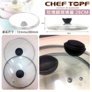 韓國 CHEF TOPFLa Rose 玫瑰鍋28吋玻璃蓋(1入) ※限宅配