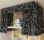 黑色涂鴉床簾 宿舍上鋪大學寢室遮光布