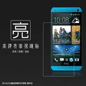 ◆亮面螢幕保護貼 HTC One M7 保護貼 軟性 高清 亮貼 亮面貼 保護膜 手機膜