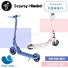 【SEGWAY】Ninebot 兒童電動滑板車-E8系列 代步車 智能電動車 踏板車 原價9900元