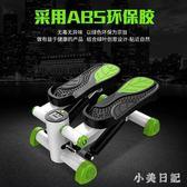 迷你踩步機家用腳踏步機免安裝多功能健身器材液壓超靜音計步 js8405『小美日記』