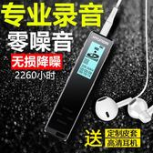 【全館免運八九折優惠】現代錄音筆微型專業高清遠距降噪會議微型超小取證錄音防隱形