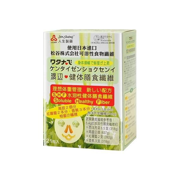 人生製藥 渡邊 健体膳食纖維顆粒 21包入/盒【瑞昌藥局】016373