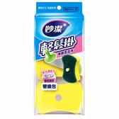 妙潔【餐具】輕鬆掛海綿菜瓜布 補充包 3片 替換包