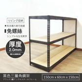 【探索生活】150X60X150公分三層典雅黑免螺絲角鋼架