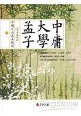 中國文化基本教材:孟子.大學.中庸