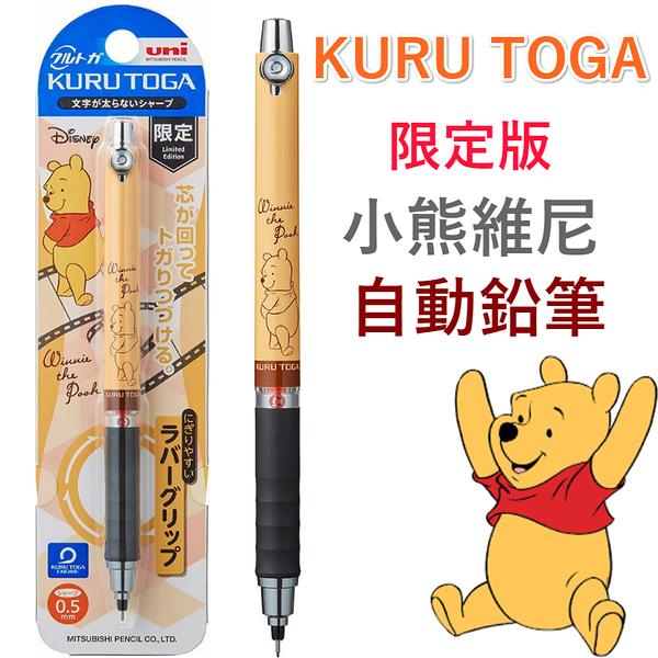 【京之物語】日本限定KURU TOGA小熊維尼360度旋轉自動鉛筆0.5mm 現貨