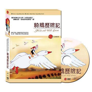 (捷克動畫)騎鵝歷險記 DVD (Nils and Wild Geese)