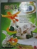 【書寶二手書T3/餐飲_WEE】創意蔬果切雕盤飾_原價400_周振文