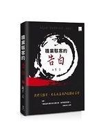 二手書《職業駭客的告白:軟體反組譯、木馬病毒與入侵翻牆竊密》 R2Y ISBN:9864340956