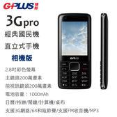 G-Plus 3G Pro 相機版 200萬畫素 公務 長輩 國民 直立式手機 (亞太3G不適用、其餘電信皆可)