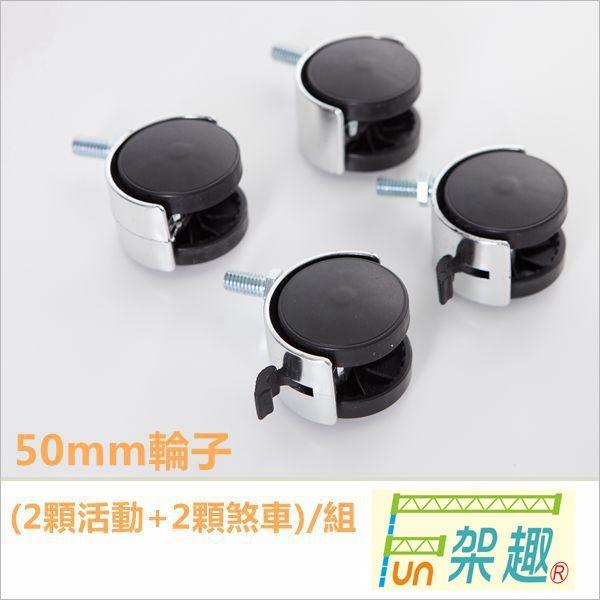 【Fun架趣】50mm 工業輪(兩活兩煞) 4入一組 推車輪/層架專用配件輪/輪子/工業輪/儀器輪