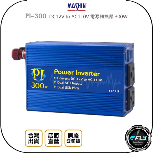 《飛翔無線3C》MASHIN 麻新電子 PI-300 DC12V to AC110V 電源轉換器 300W◉公司貨
