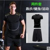 健身服男套裝速干籃球緊身衣跑步運動套裝訓練服健身房夏季 森雅誠品