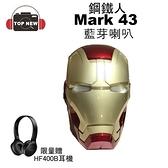 [福利品](贈藍牙耳機) 鋼鐵人 藍芽喇叭 馬克43 Mark43 Mark XLIII 無外箱 說明書.以及其他配件