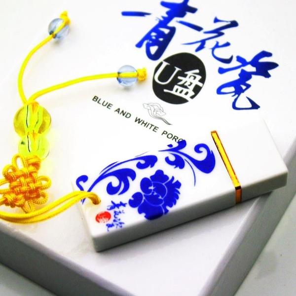 64G隨身碟青花瓷U盤 陶瓷中國風 64G優盤 32G/16G/8G【樂淘淘】