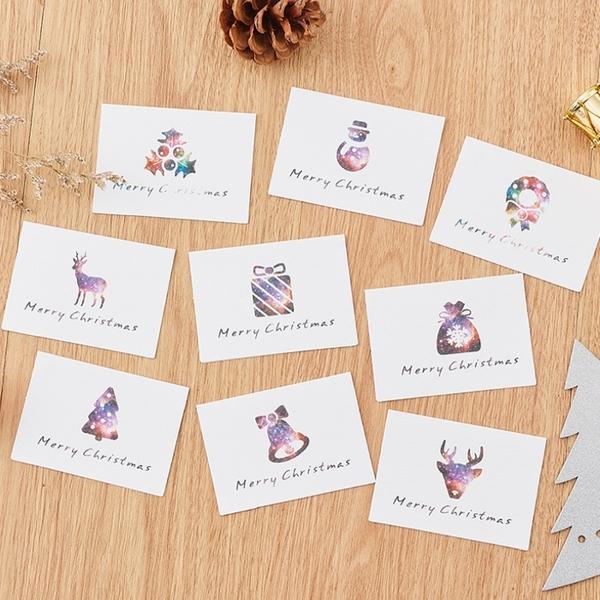 星空迷你聖誕卡 聖誕卡 聖誕節 聖誕小卡 耶誕卡 卡片 小卡片 小卡 交換禮物 賀卡【葉子小舖】