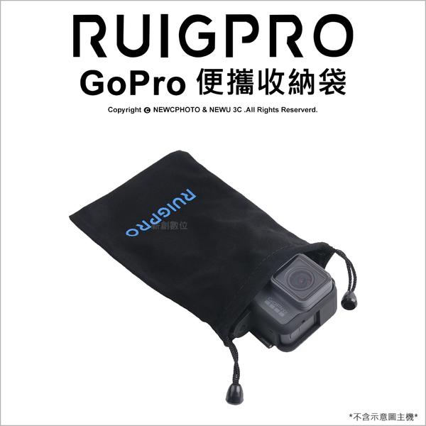睿谷 便攜收納袋 GoPro 配件 周邊收納 相機袋 防塵袋 束口袋 配件收納袋★可刷卡★薪創數位