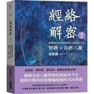 經絡解密(卷六)腎經 奇經八脈:解開腎經先天之本與奇經八脈的身世之謎