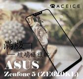 【台灣優購】全新 ASUS ZenFone 5.ZE620KL(2018版) 專用2.5D滿版鋼化玻璃貼 防刮抗油~優惠價290元